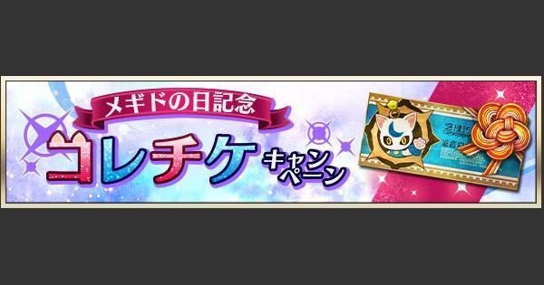【メギド72】コレチケ召喚が新登場!仕様の解説|メギド確定ガチャが引ける!