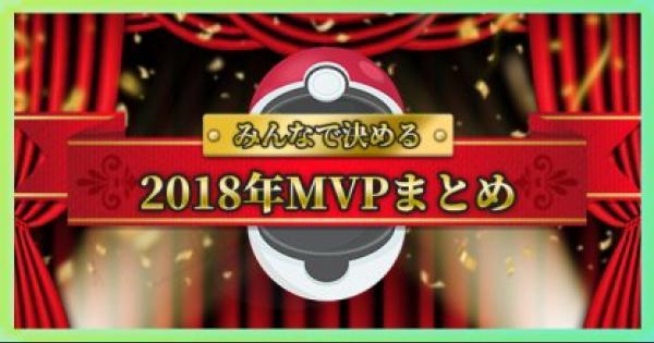 【ポケモンGO】みんなで決定!2018年のMVPは!?