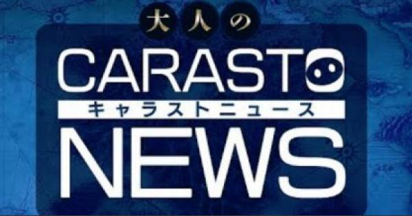 【キャラスト】大人のキャラストニュース#2生放送まとめ【キャラバンストーリーズ】