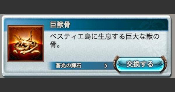 【グラブル】巨獣骨の入手方法/集め方【グランブルーファンタジー】