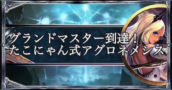 【シャドバ】グランドマスター到達!たこにゃん使用アグロネメシス!【シャドウバース】