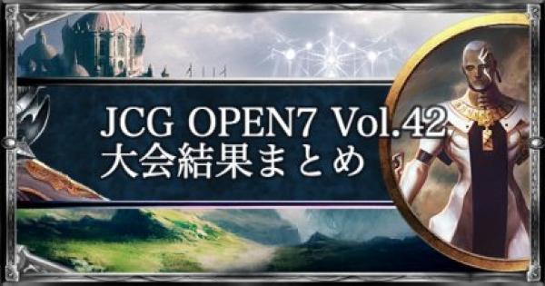 【シャドバ】JCG OPEN7 Vol.42 ローテ大会の結果まとめ【シャドウバース】