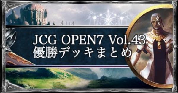 【シャドバ】JCG OPEN7 Vol.43 アンリミ大会優勝デッキ紹介【シャドウバース】