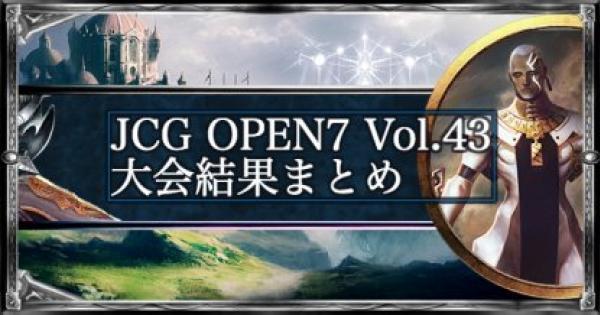【シャドバ】JCG OPEN7 Vol.43 アンリミ大会の結果まとめ【シャドウバース】