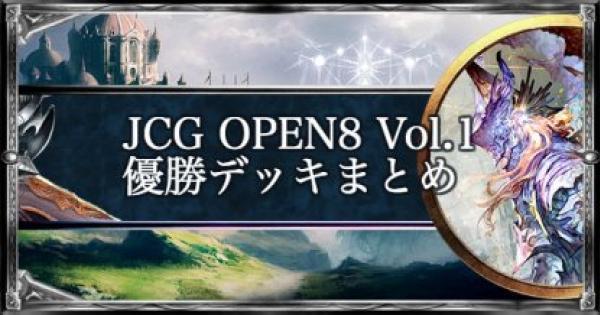 【シャドバ】JCG OPEN8 Vol.1 ローテ大会の優勝者デッキ紹介【シャドウバース】