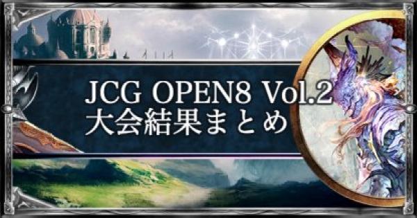 【シャドバ】JCG OPEN8 Vol.2 ローテ大会の結果まとめ【シャドウバース】