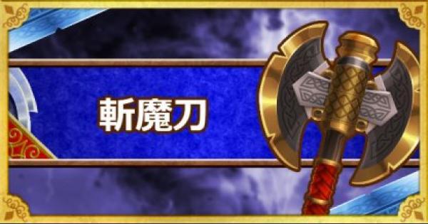【DQMSL】斬魔刀(A)の能力とおすすめの錬金効果