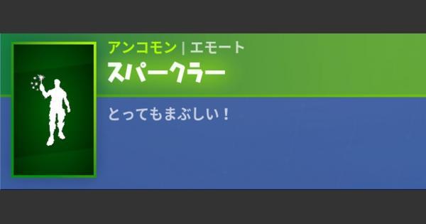 【フォートナイト】エモート「スパークラー」の情報【FORTNITE】