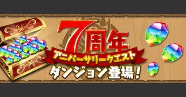 【パズドラ】7周年クエスト2レベル21【7×6マス】の安定攻略パーティ