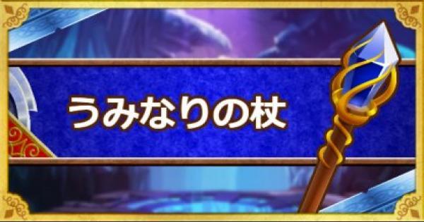【DQMSL】うみなりの杖(A)の能力とおすすめの錬金効果