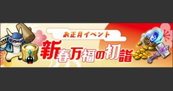 【グラスマ】お正月イベント【中級】攻略と適正キャラ【グラフィティスマッシュ】