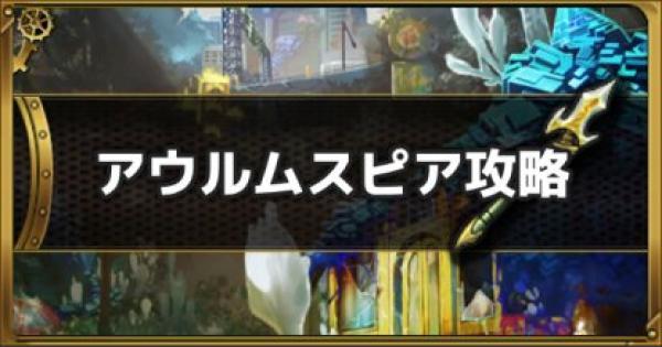 【グラスマ】アウルムスピア【超級】攻略と適正キャラ【グラフィティスマッシュ】