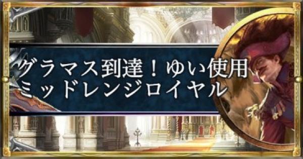 【シャドバ】グランドマスター到達!ゆい使用ミッドレンジロイヤル!【シャドウバース】
