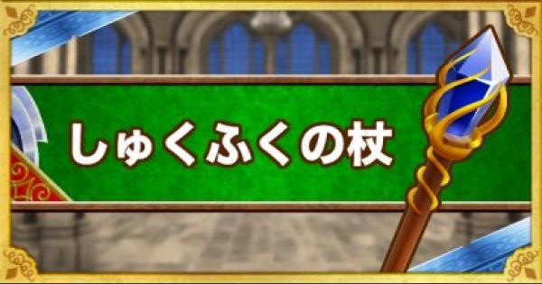 【DQMSL】しゅくふくの杖(S)の能力とおすすめの錬金効果