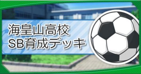 【パワサカ】海皇山高校のSB育成デッキ【パワフルサッカー】