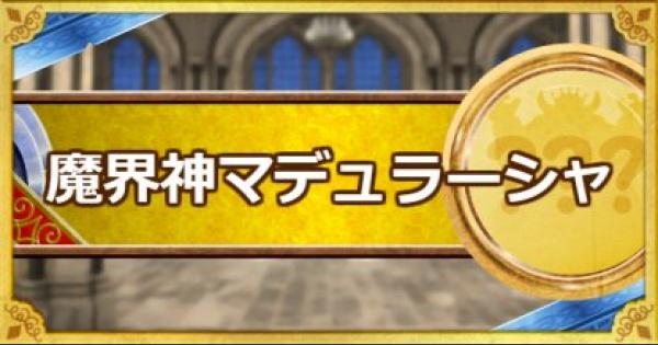 【DQMSL】魔界神マデュラーシャ(SS)の評価とおすすめ特技