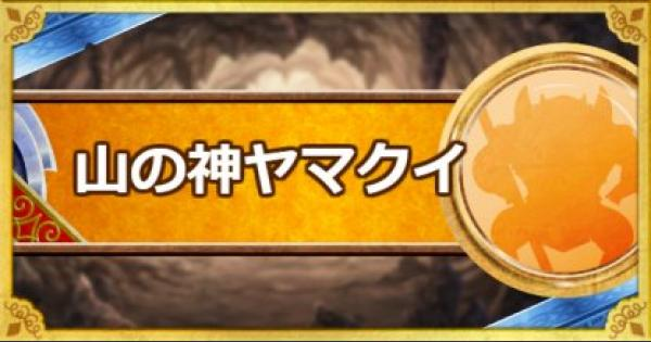 【DQMSL】山の神ヤマクイ(SS)の評価とステータス