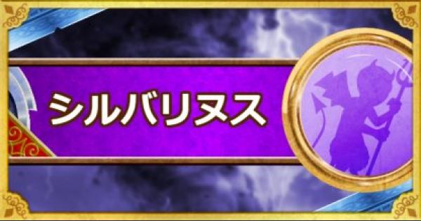 【DQMSL】シルバリヌス(SS)の評価とステータス