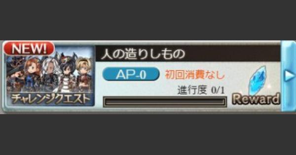 【グラブル】『Second Advent』チャレンジクエスト攻略【グランブルーファンタジー】