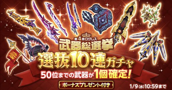 【ログレス】2019年選抜10連ガチャシミュレーター【剣と魔法のログレス いにしえの女神】