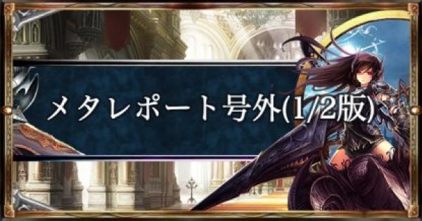 【シャドバ】メタレポート号外(1/2版)【シャドウバース】