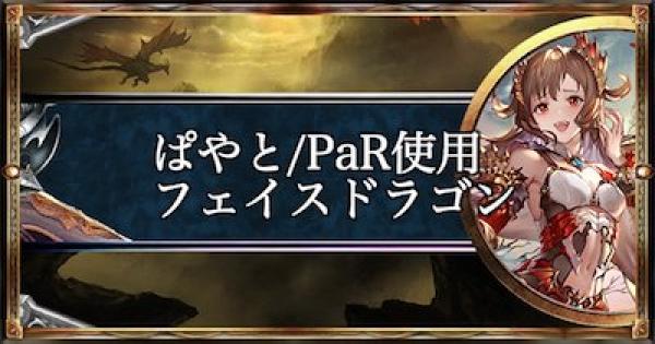 【シャドバ】アンリミテッド1位!ぱやと/PaR使用フェイスドラゴン【シャドウバース】