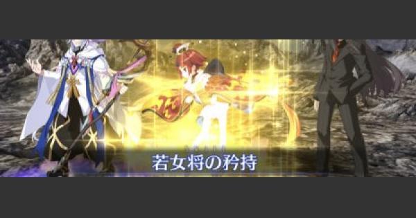 【FGO】増える清姫ちゃんの敵情報と開放条件|正月2019