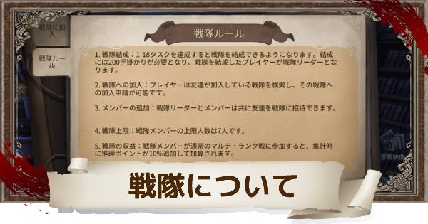 【第五人格】戦隊の結成方法と戦隊加入で得られる特典について【IdentityV】
