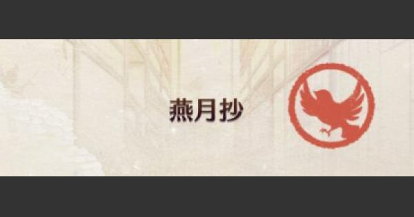 【FGO】燕月抄の敵情報と開放条件 正月2019