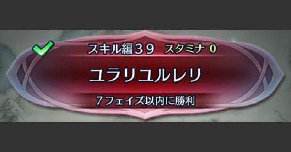 【FEH】クイズマップ(スキル編39)「ユラリユルレリ」の攻略手順【FEヒーローズ】