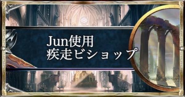 【シャドバ】32連勝達成!Jun使用疾走ビショップ!【シャドウバース】