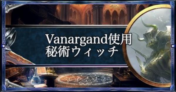 【シャドバ】19連勝達成!Vanargand使用秘術ウィッチ!【シャドウバース】