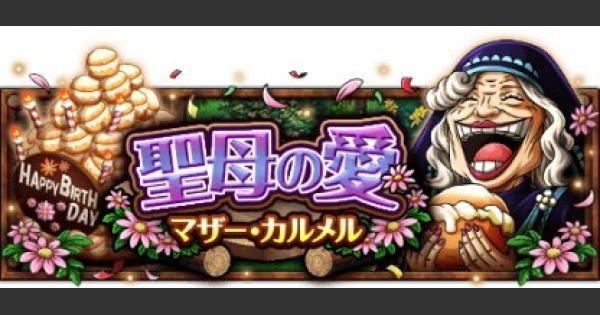 【トレクル】聖母の愛マザー・カルメル|エキスパート攻略【ワンピース トレジャークルーズ】