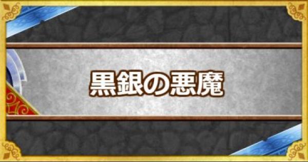 【DQMSL】「黒銀の悪魔」の効果とモンスター