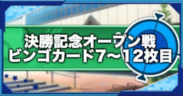 【パワプロアプリ】パワチャン決勝開催記念オープン戦のビンゴカード7〜12枚目【パワプロ】