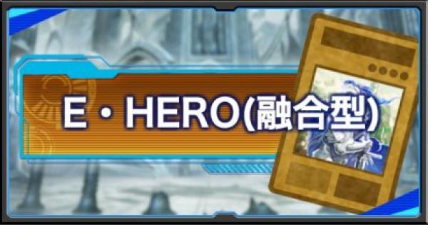 E・HERO(融合型)のレシピと回し方を分かりやすく紹介!