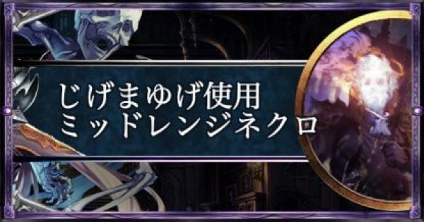 【シャドバ】アンリミ16連勝!じげまゆげ使用ミッドレンジネクロ【シャドウバース】