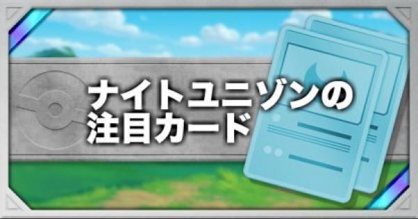 【ポケモンカード】ナイトユニゾンで注目のカードとGXポケモンまとめ【ポケカ】