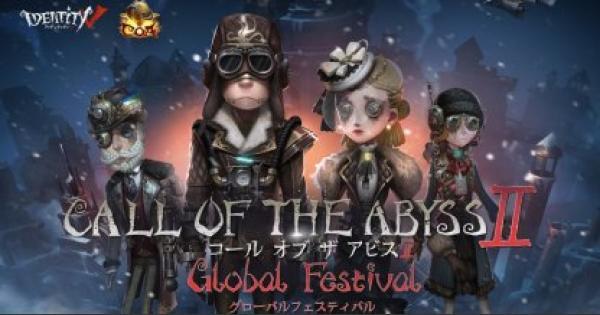 グローバル祭典イベントの詳細と参加方法について