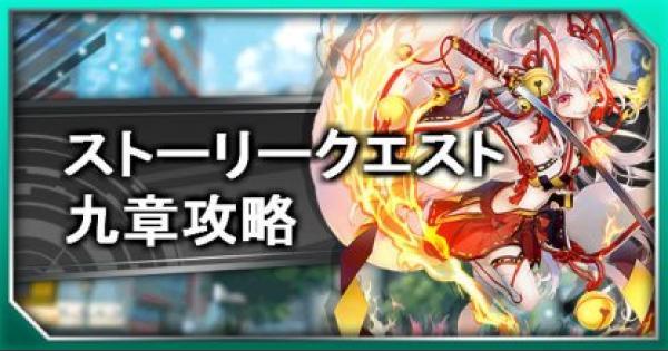 【東京コンセプション】ストーリー9章攻略【東コン】