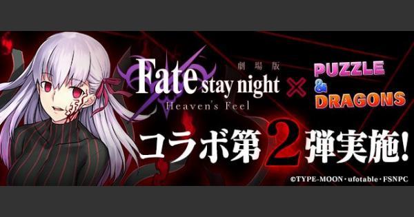 【パズドラ】Fateコラボの10連ガチャシミュレーター