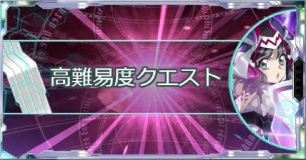 【シンフォギアXD】騎士型ギアイベント高難易度攻略まとめ