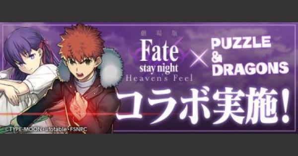 【パズドラ】Fateコラボの効率的なスキル上げ