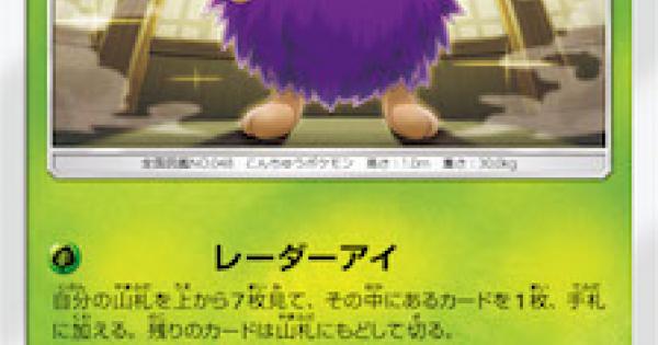【ポケモンカード】コンパン(SM9a)のカード情報【ポケカ】