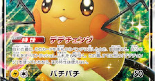 【ポケモンカード】デデンネGX(SM9a)のカード情報【ポケカ】