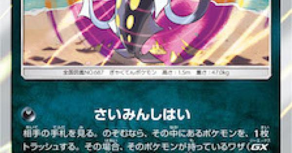 カラマネロ(SM9a)のカード情報