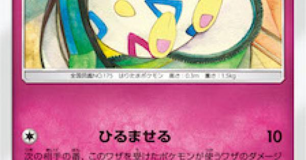 トゲピー(SM9a)のカード情報