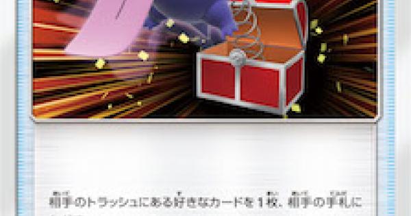 びっくりボックス(SM9a)のカード情報
