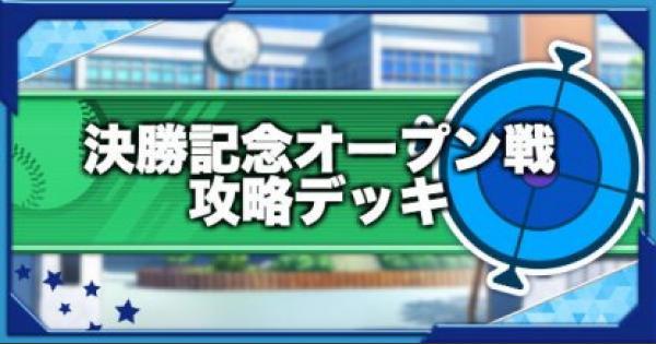 【パワプロアプリ】パワチャン2018決勝大会記念オープン戦攻略デッキ【パワプロ】