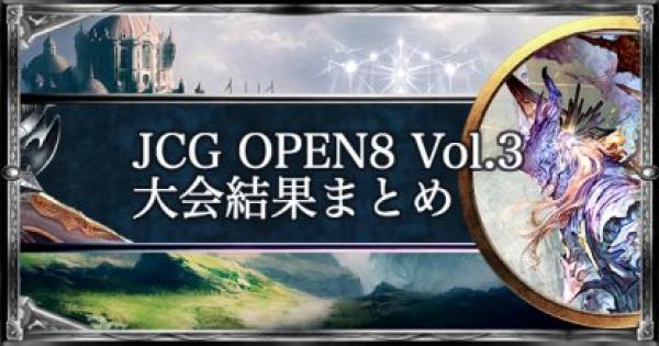 【シャドバ】JCG OPEN8 Vol.3 ローテ大会の結果まとめ【シャドウバース】